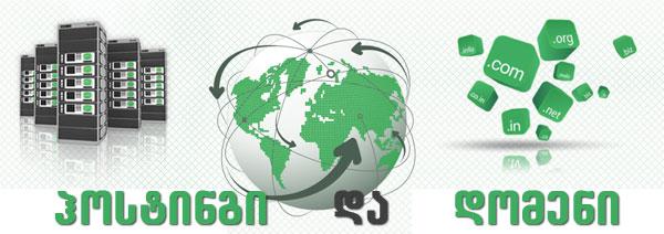 ჰოსტინგი და დომენი / hosting and domain